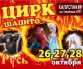 "Цирк шапито ""Русь"""