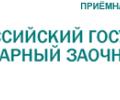 РГАЗУ информирует