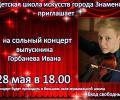Сольный концерт Ивана Горбанева