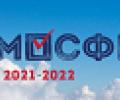 Всероссийский конкурс «Атмосфера 2021-2022»