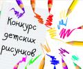 Конкурс детского рисунка «Я выбираю депутата»