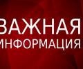 Оперативный штаб по предупреждению на территории ЗАТО Знаменск распространения новой коронавирусной инфекции (COVID-19) информирует