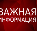 14 августа 2020 года в 14.00 часов, в рамках взаимодействия с прокуратурой Астраханской области, Уполномоченным по защите прав потребителей при Губернаторе Астраханской области  пройдёт мероприятие в формате круглого стола по теме: «Правовое просвещение п