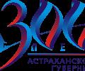 300-летие образования Астраханской губернии