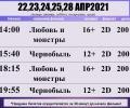 """Расписание сеансов к/т """"Юность"""""""