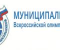 Закончились школьный и муниципальный этапы  Всероссийской олимпиады школьников.