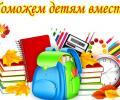 В Знаменске стартует областная благотворительная акция «Первоклассник»