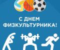Уважаемые спортсмены, ветераны спорта и любители физической культуры!