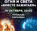 19 октября в Знаменске впервые пройдёт Фестиваль огня и света «Вместе Зажигаем»