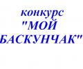 Творческий конкурс «Мой Баскунчак» 2015