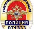 Руководство МОМВД России по ЗАТО город Знаменск приглашает...