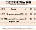 """Ждем всех в кинотеатр """"Юность""""!"""