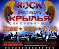 """Rock фестиваль """"Крылья"""""""
