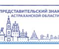 Утверждён представительский знак Астраханской области