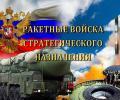 Глава города поздравил  с Днем ракетных войск стратегического назначения