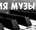 «Музыкальный марафон»