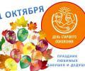 Дорогие друзья! Скоро в нашей стране будет отмечаться особенный и прекрасный праздник - День добра и уважения