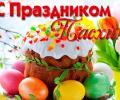 Примите самые теплые поздравления со светлым праздником Воскресения Христова - Святой Пасхой!