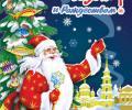 Афиша новогодних и рождественских праздников ЗАТО Знаменск в 2014 году