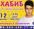 Городской отдел культуры администрации ЗАТО Знаменск информирует