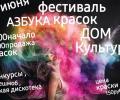 """Фестиваль """"Азбука красок"""""""